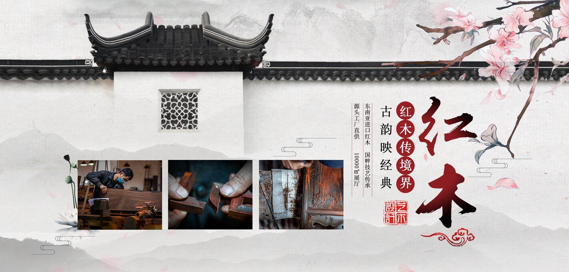 清宝阁-古韵映经典