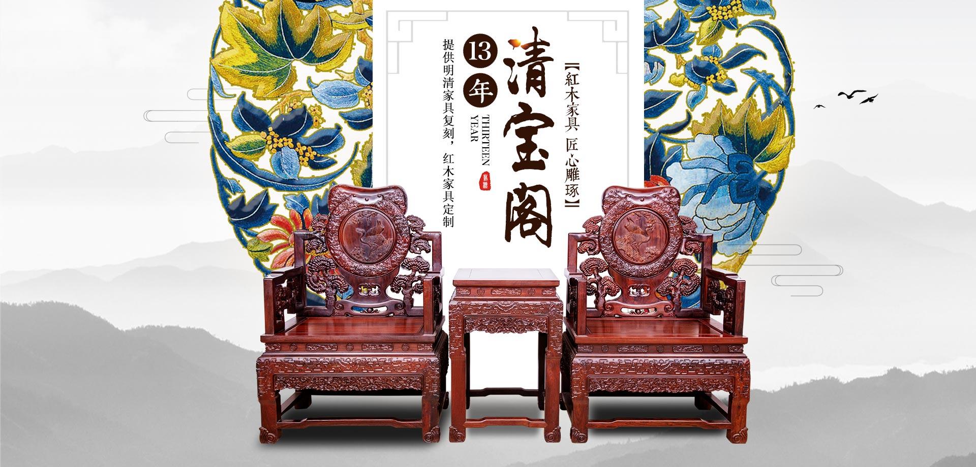 清宝阁-红木家具,匠心雕琢
