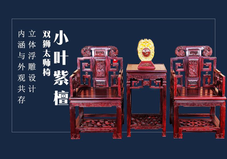 小叶紫檀双狮太师椅