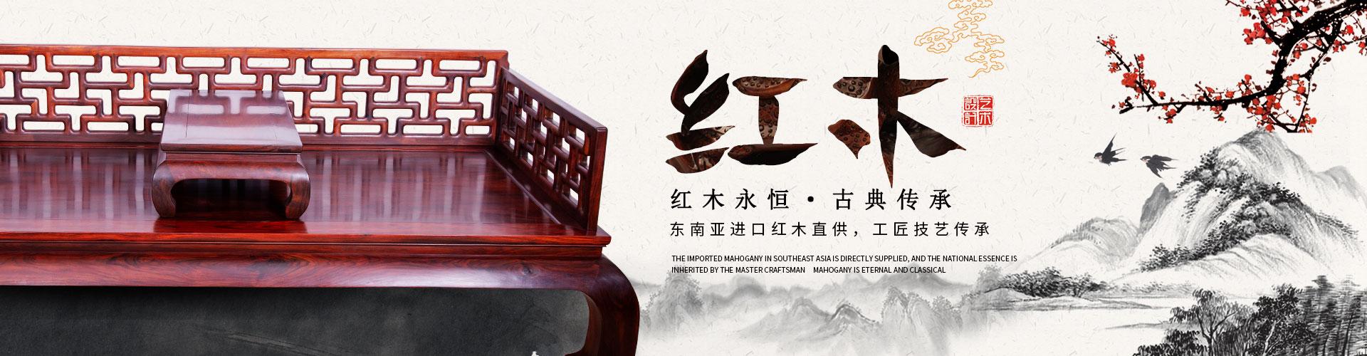 清宝阁-红木永恒,古典传承